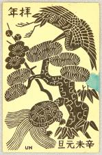 Crane, Turtle, Pine (New Year's Greeting Card) by Unichi Hiratsuka